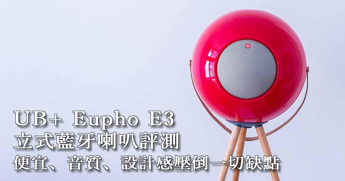 UB+ Eupho E3 立式藍牙喇叭評測:便宜、音質、設計感壓倒一切缺點