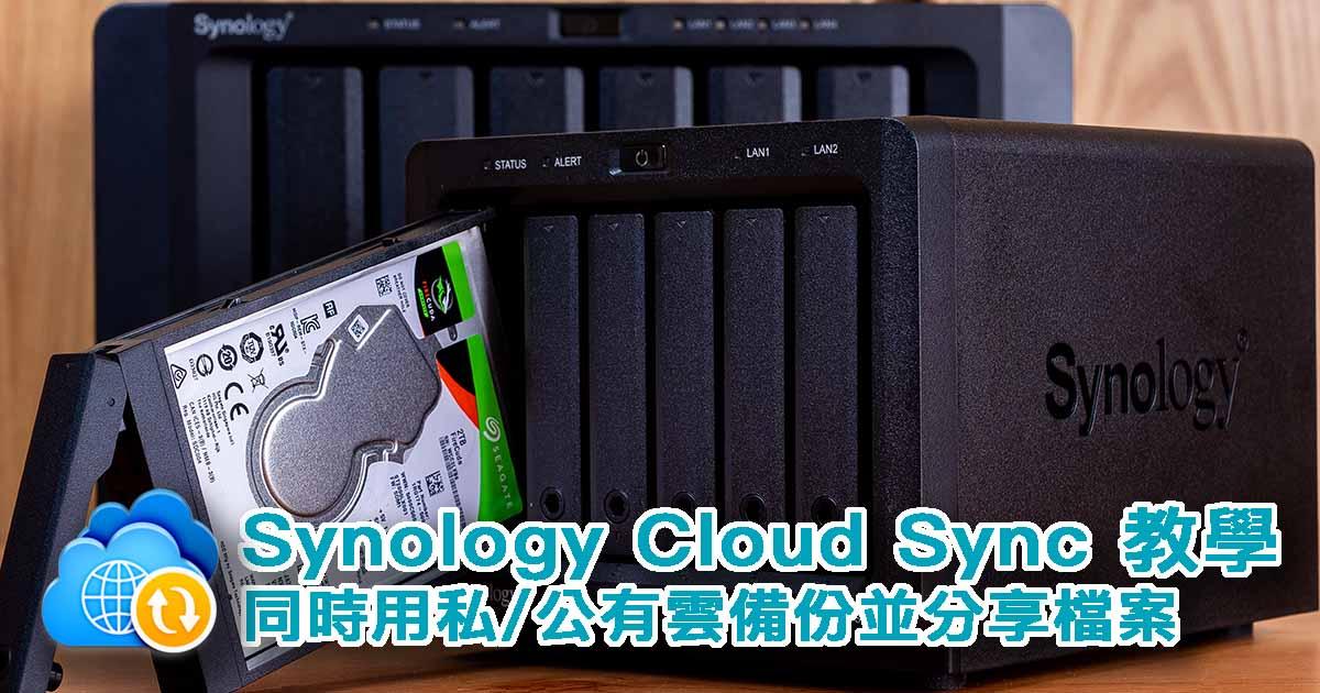 Google、Dropbox 公有雲免費空間快用光?你不可不知的 NAS 資料備份/同步密技大公開
