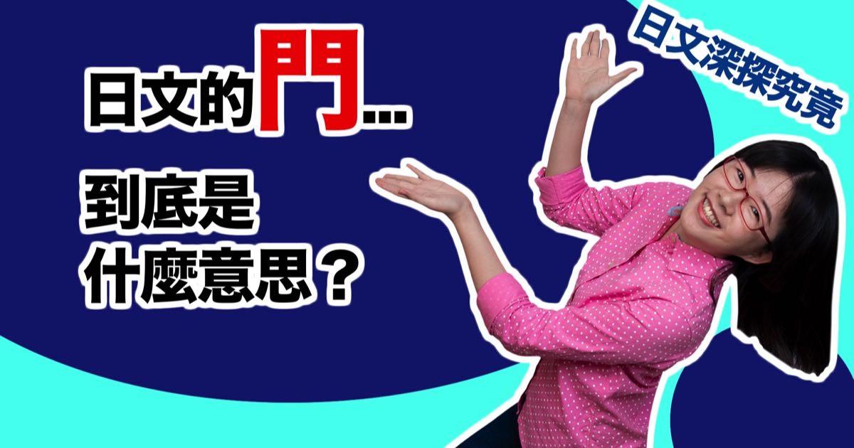日文深探究竟:日文「門」是什麼意思?
