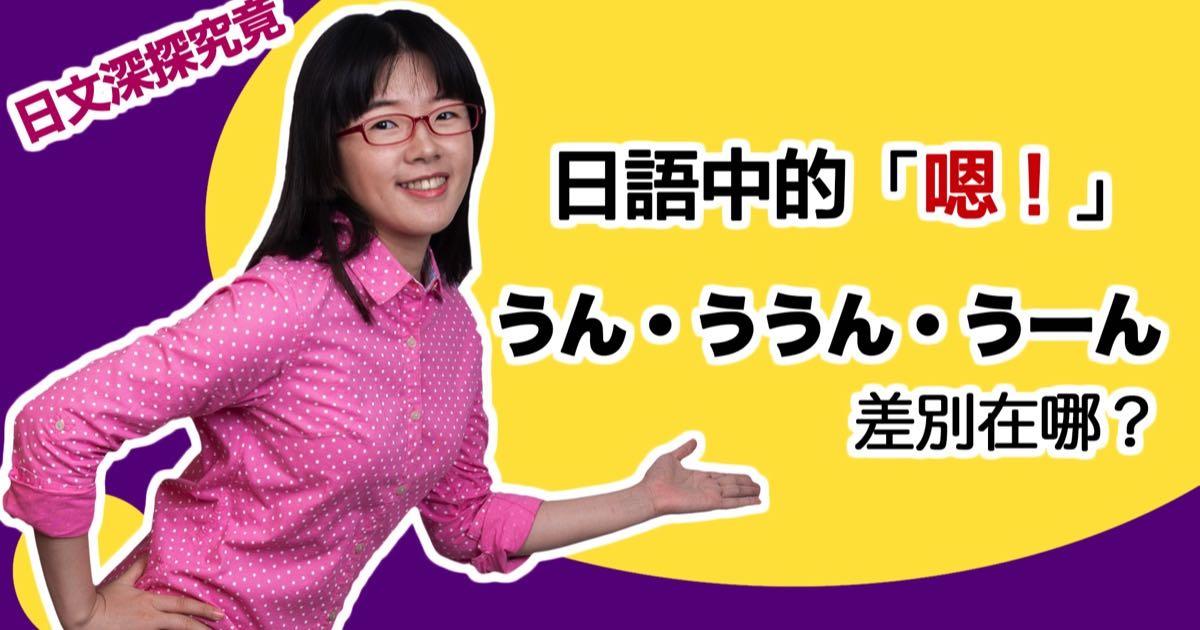 日文深探究竟:日語中的「嗯!」うん・ううん・うーん…差別在哪?