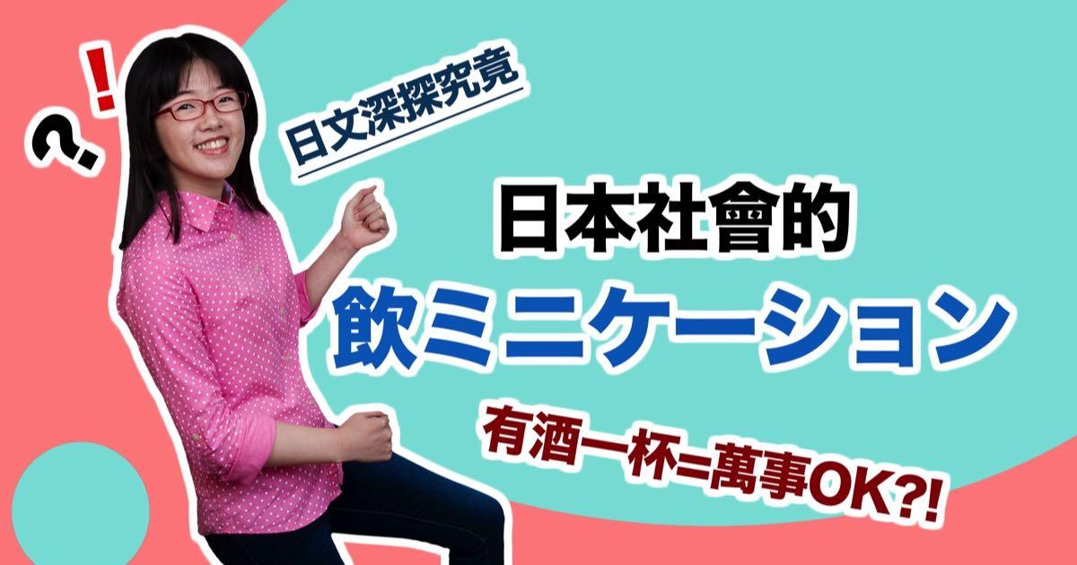 日文深探究竟:日本社會的「飲ミニケーション」