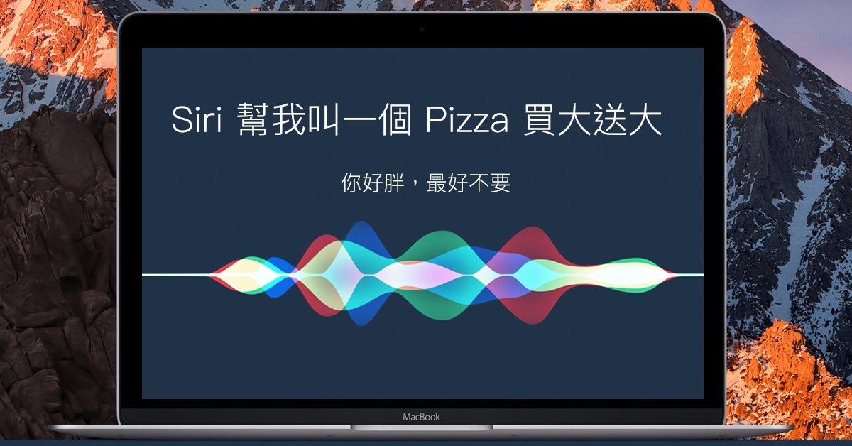 Siri 可以幫你叫 Pizza 啦!蘋果開放第三方 App 取用,真正的人工智慧助理登場~