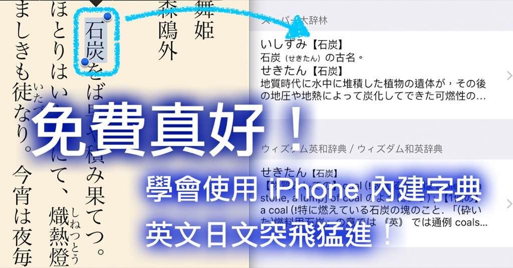 免費的學日文線上資源(八)學會使用 iPhone 內建字典,英文日文突飛猛進!