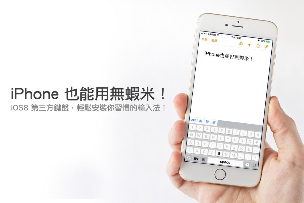 想在 iPhone 上使用無蝦米輸入法?教你免 JB 直接在 iPhone 上直接安裝使用!