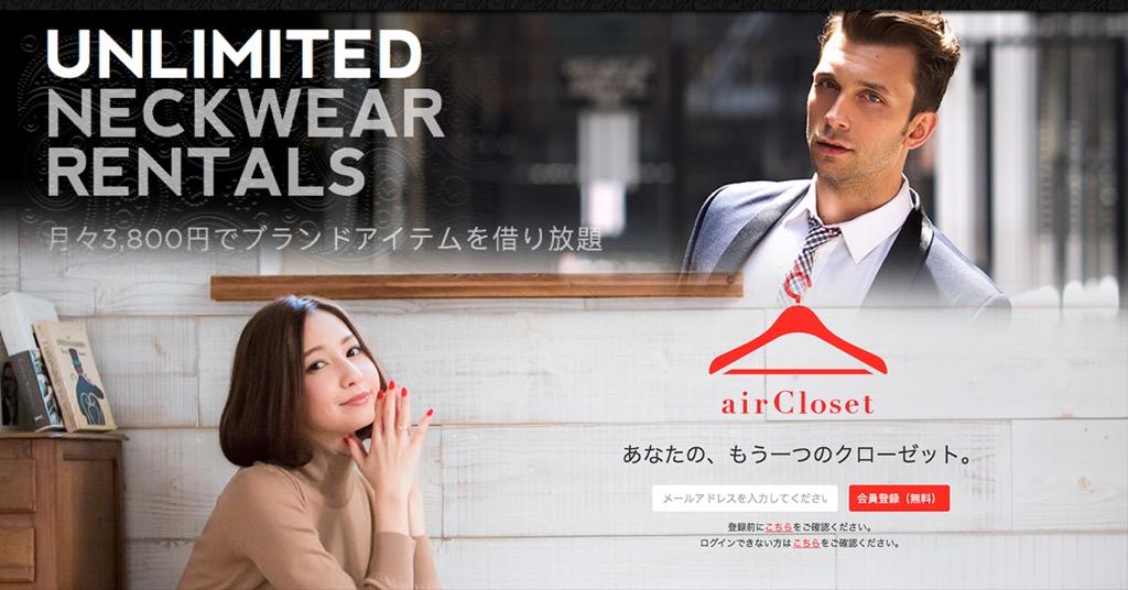 日本正夯男女通吃的「網租」服飾業,宅配時尚到你家!!
