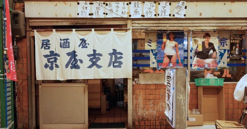 日本居酒屋潛規則多如毛!菜鳥求生技能(一):「歡愉留給上司,服務留給自己」