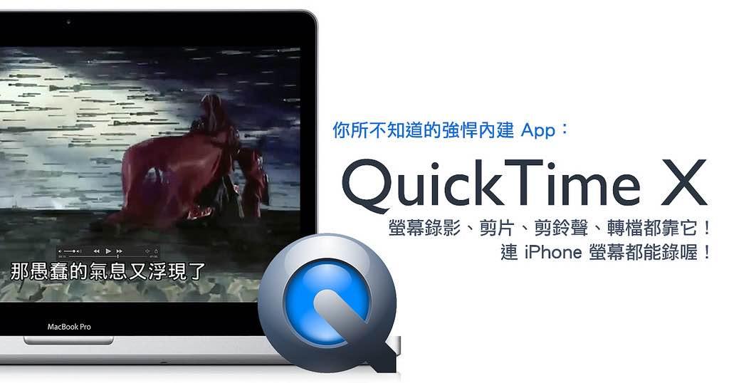 錄電腦、手機螢幕何必捨近求遠?內建 QuickTime 輕鬆幫你搞定!