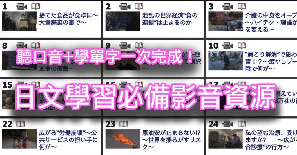 免費的學日文線上資源(六)必須收藏的日語影音資源!還能看到真實的日本~