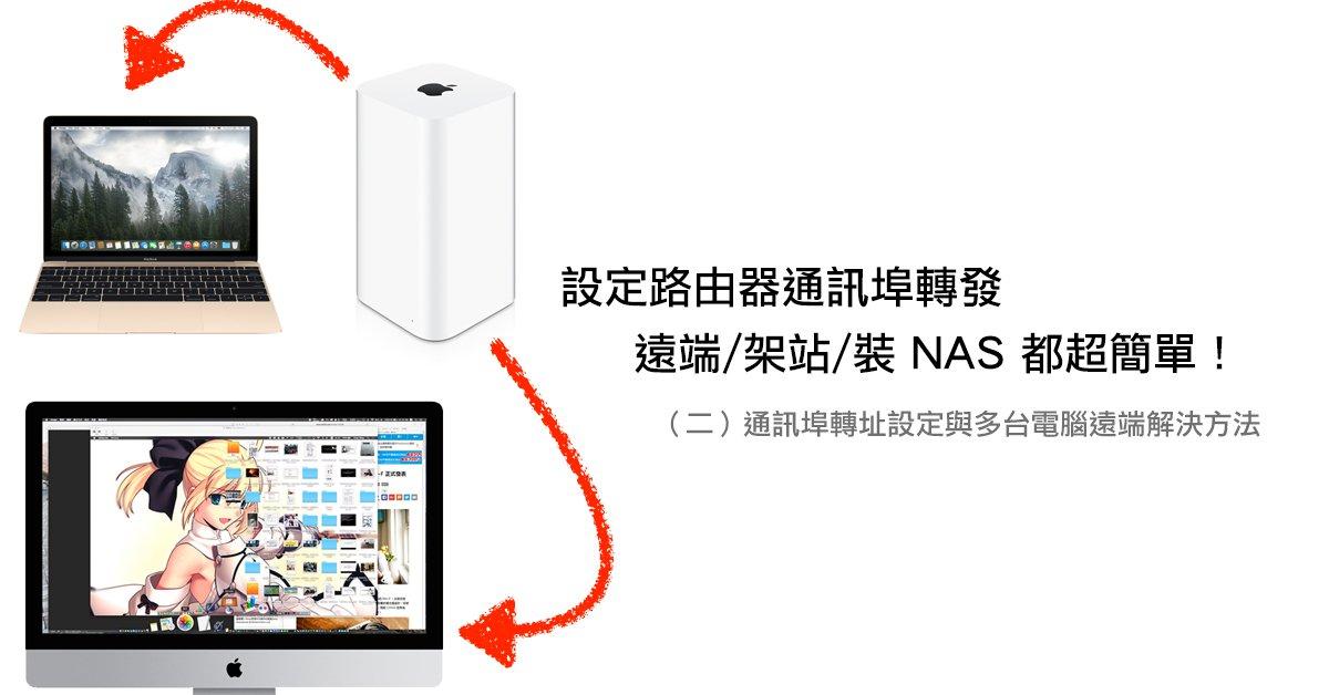 設定路由器通訊埠轉發,遠端 / 架站 / 裝 NAS 都超簡單!(下)