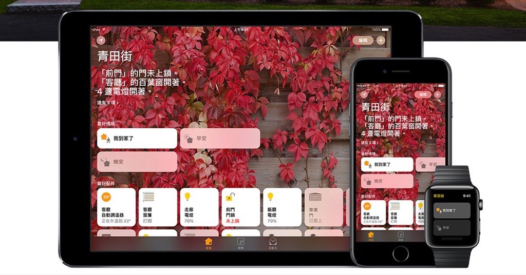 五年十佈局、五年準備,Apple HomeKit 會讓智慧家電如 iPhone 般改變人們的生活嗎?