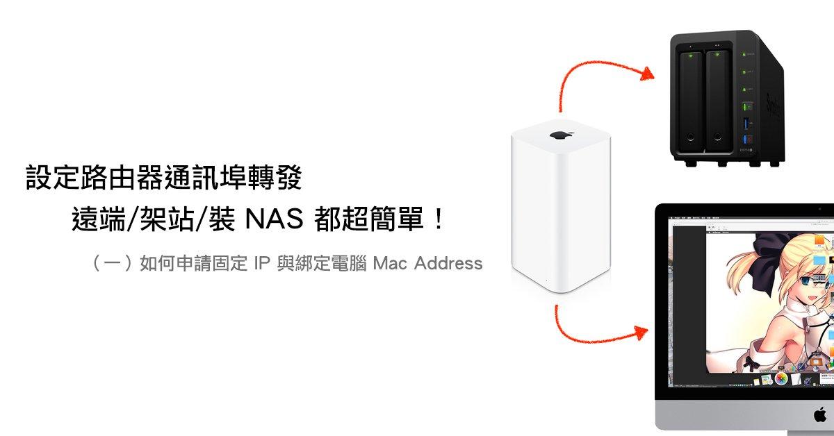 設定路由器通訊埠轉發,遠端 / 架站 / 裝 NAS 都超簡單!(上)
