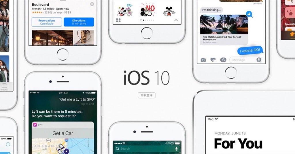 一代經典終告殞落!兩大變革讓 iOS10 宣告「滑動解鎖正式走入歷史」