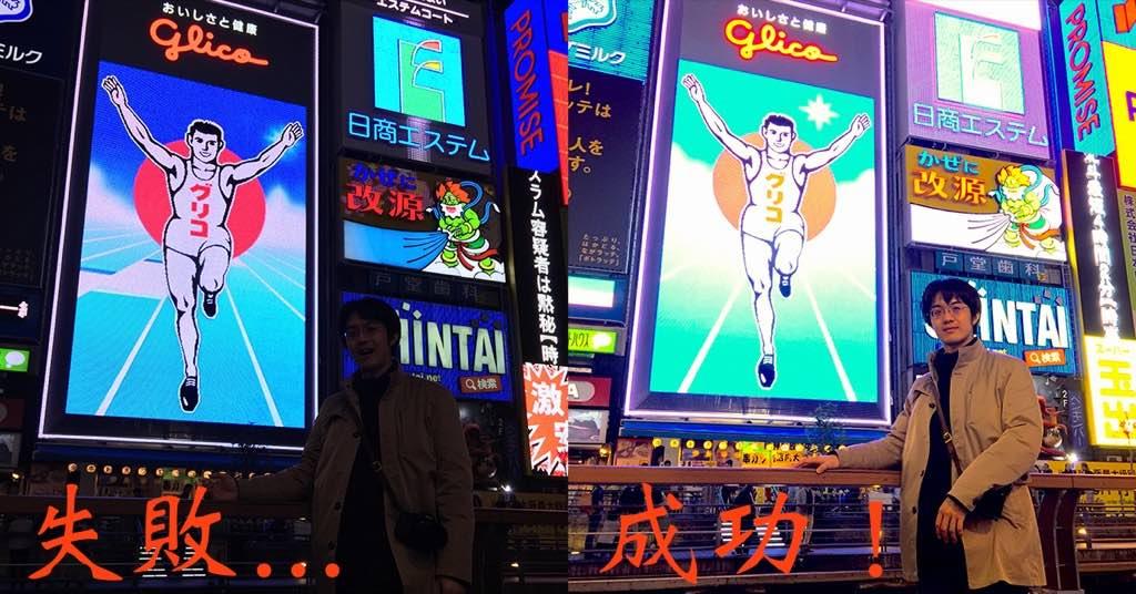 手機也能拍美照(1)輕鬆拍出你與大阪道頓崛「固力果」的夜景合照!