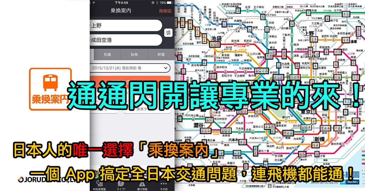 轉乘問題交給最專業的!日本「乗換案內」App 解決你一切交通問題,連飛機都能查喔!