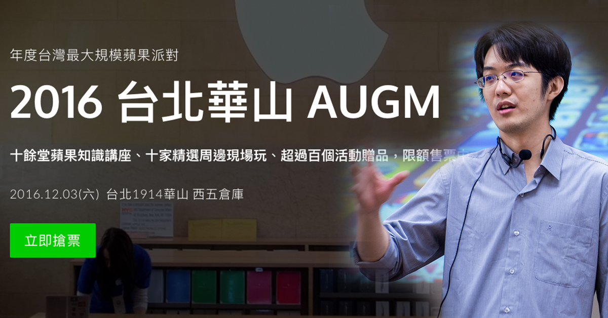 Apple 官方認證!AUGM 蘋果派對 in 華山藝文中心,就在 12/3 星期六~