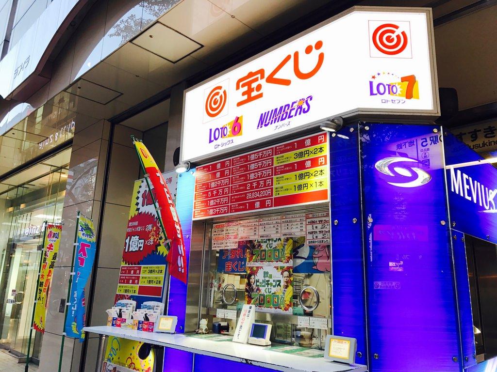 外國人去日本玩可以買樂透嗎?