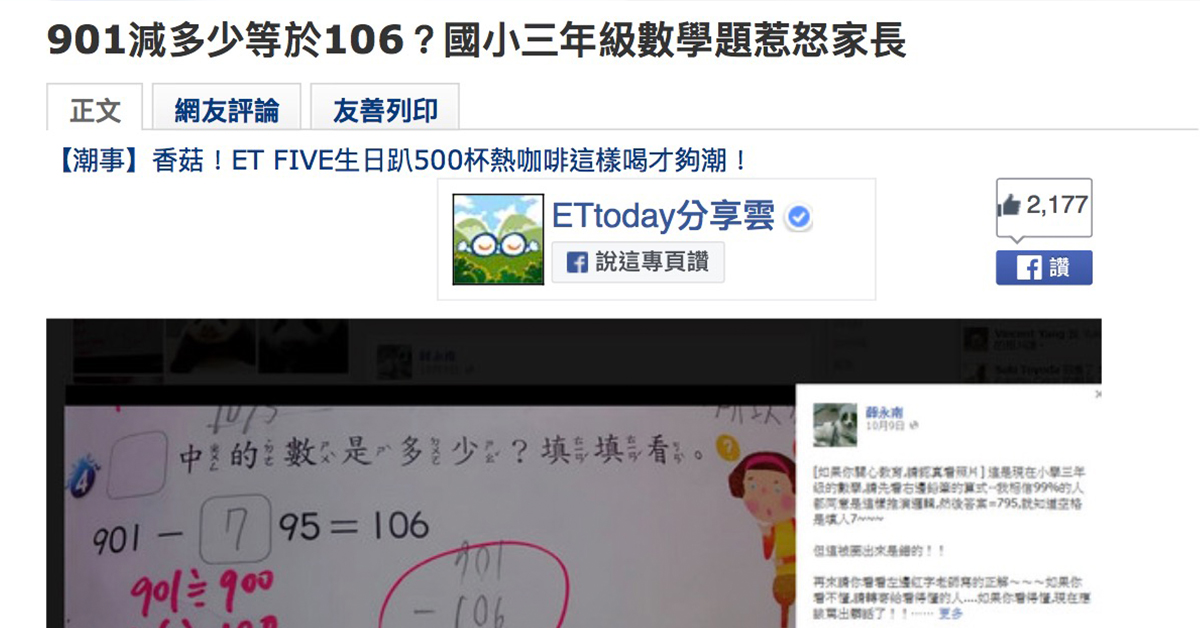 其實教改本身並沒錯,有問題的 … 毫無疑問,就是台灣整個教育環境與家長觀念啊!