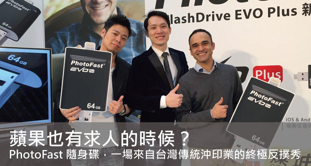 蘋果哀求「別跟我們過不去好嗎?」PhotoFast 隨身碟,一場來自台灣傳統沖印業的終極反撲秀