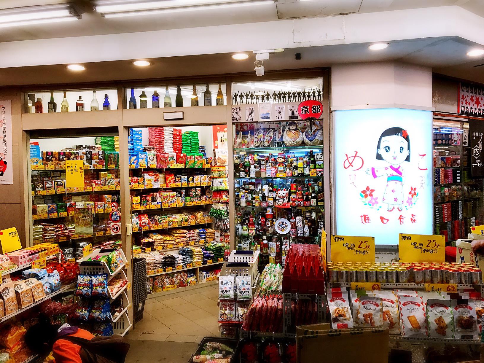 日本食品愛好者必收藏的好店「めこ」