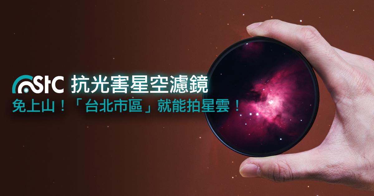 台北市區就能拍星雲!STC 多波段光害濾鏡讓你輕鬆在城市裡大玩「星空攝影」!