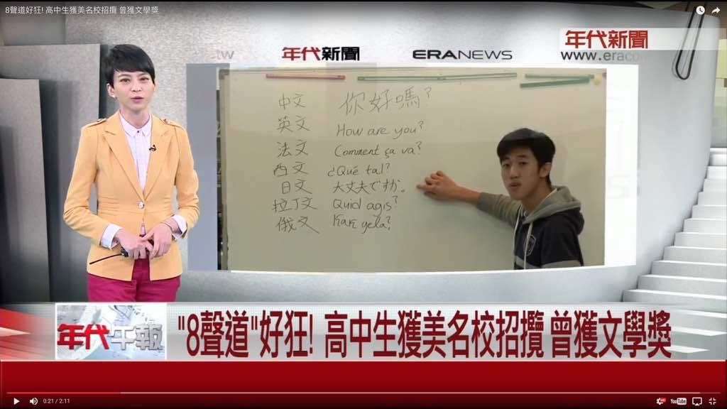 我不會說八種語言卻以八種語言天才之姿上新聞,黃業棠打臉文用法文寫