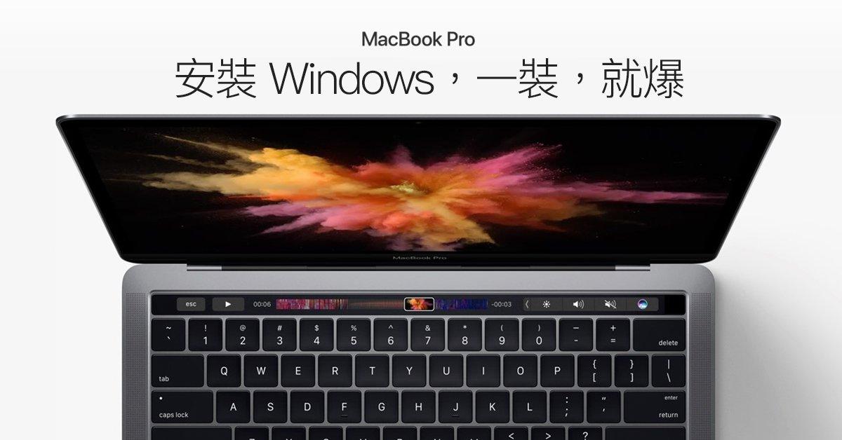新 MacBook Pro 裝 Windows 就燒喇叭!?這難道是信仰不足的天罰嗎??