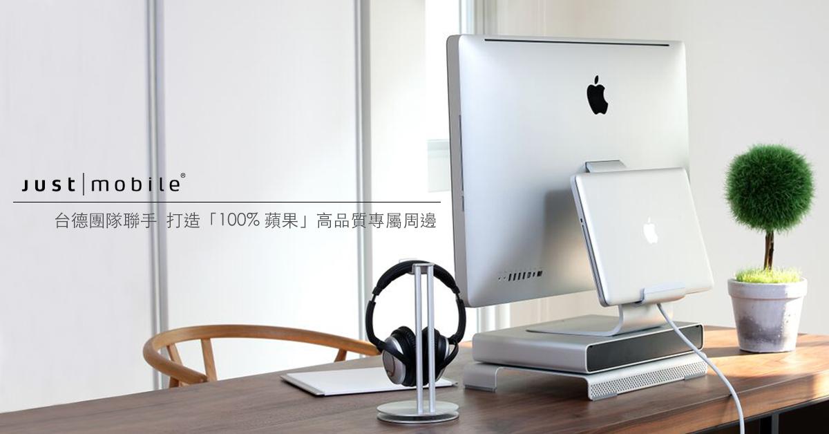 台德兩國攜手合作,Just Mobile 打造真正「Apple 設計/品質」蘋果週邊配件