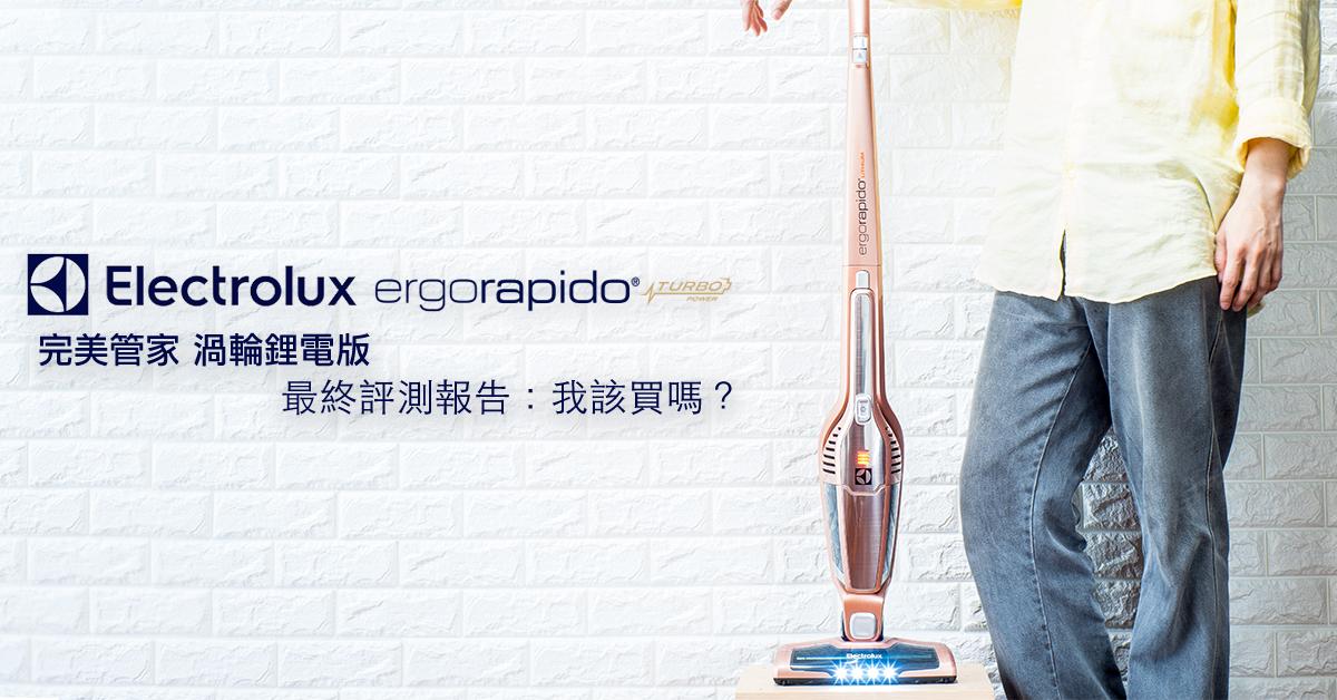 Electrolux 伊萊克斯「完美管家 渦輪鋰電版」評測:超棒超舒適的除塵清潔體驗!