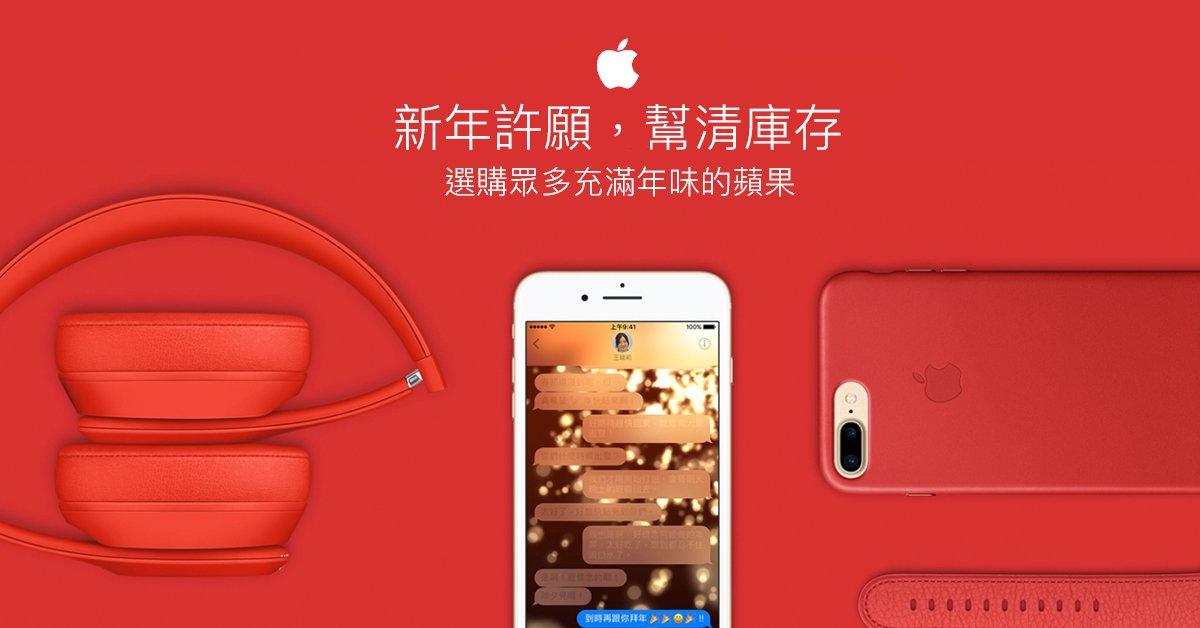 一月六號買蘋果送 Beats 耳機欸~但究竟為什麼每隔一段時間蘋果就要大放送一次呢?