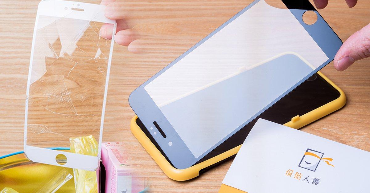 保貼人壽 iPhone 保貼破掉可換新、換新手機也換給你,超佛心保固就是它啦~