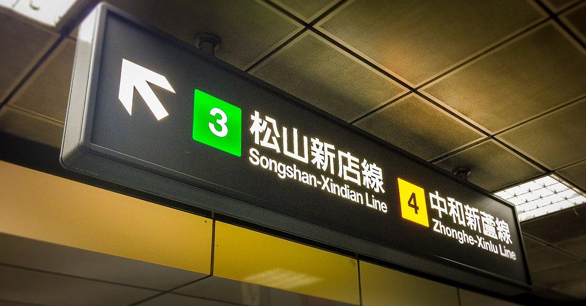 台北捷運路標彎來彎去看不懂?我們來看看美國人對這件事是怎麼「規範」的吧!