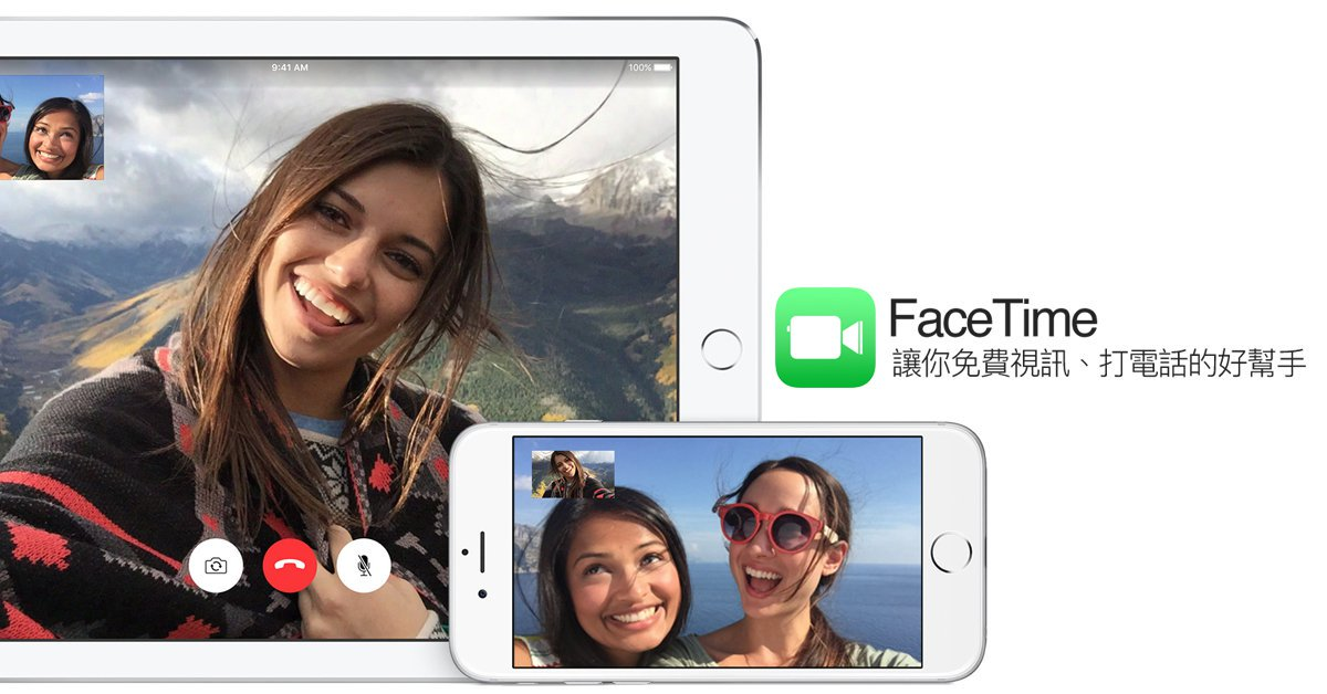 iPhone 入門特輯(一):免費視訊兼電話 FaceTime,蘋果手機到電腦都能通!