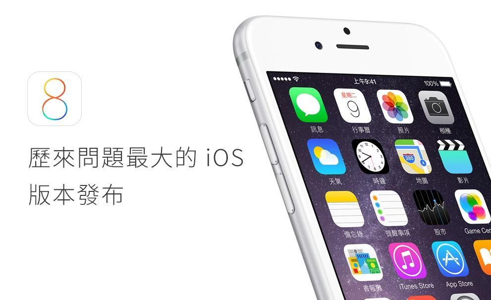 覺得新版 iOS 爛透且難用到爆?簡單四招拯救你因新 iOS 而哀嚎的 iPhone 與 iPad!