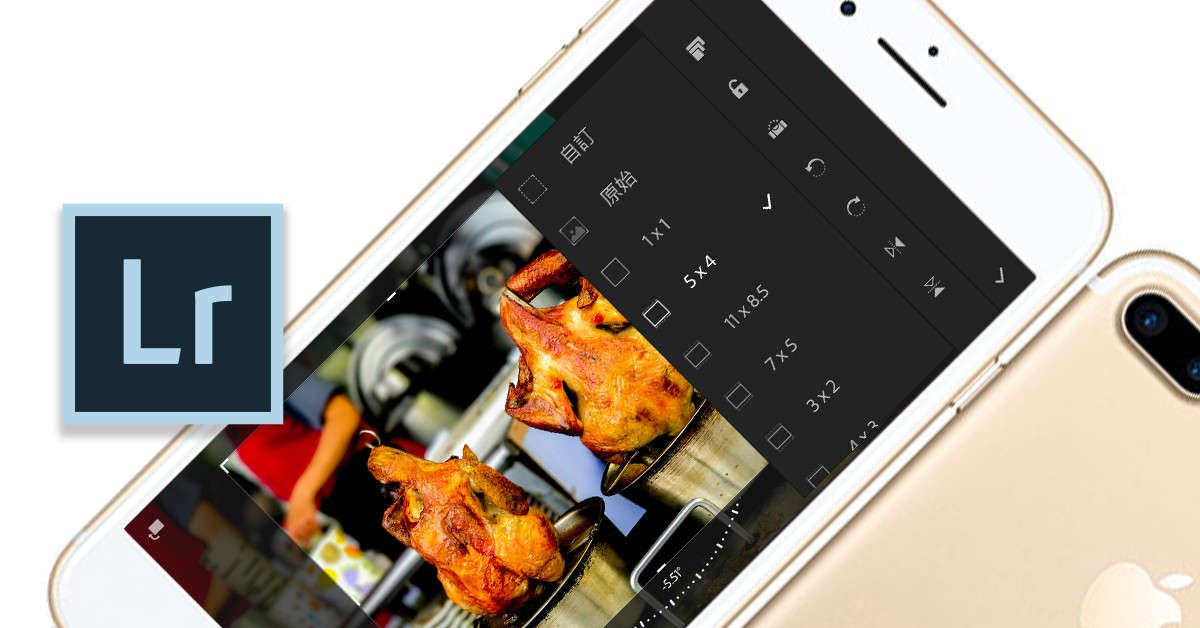 手機也能玩修圖(二)Lightroom Mobile 入門超簡單(裁切旋轉與濾鏡)