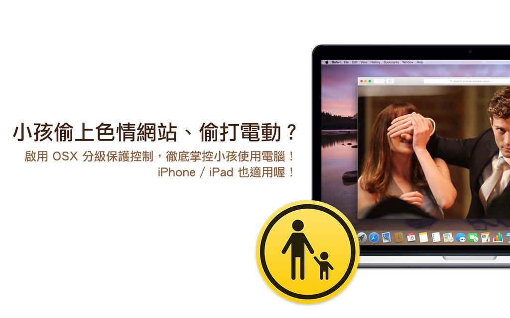 不想小孩上色情網站、電腦玩太久,請洽蘋果 OSX「分級保護控制」服務!
