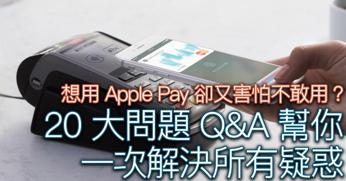 想要使用 Apple Pay 卻又不敢使用?這 20 個問題 QA 看完你就不會再有疑惑啦~