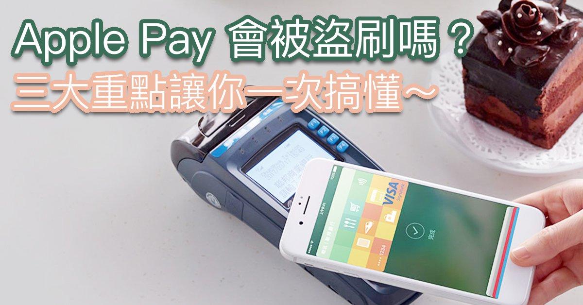 Apple Pay 容易被盜刷嗎?三大重點讓你一次搞懂~