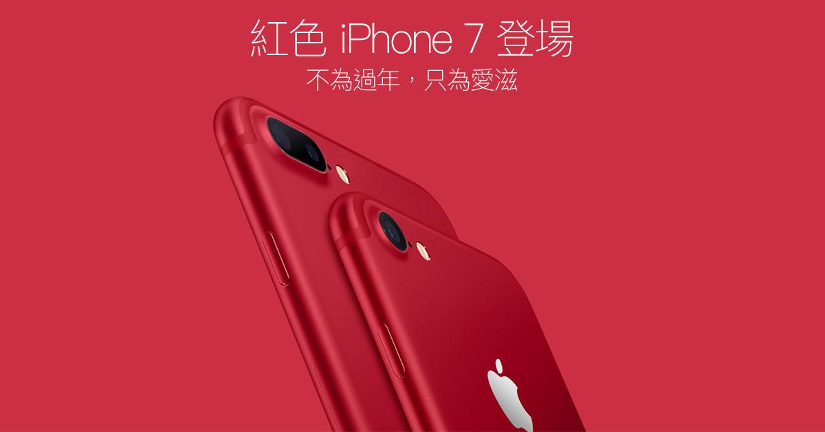 不是為了過年,而是為了幫助全球愛滋病發展!蘋果 iPhone 7 RED 紅色版正式推出~
