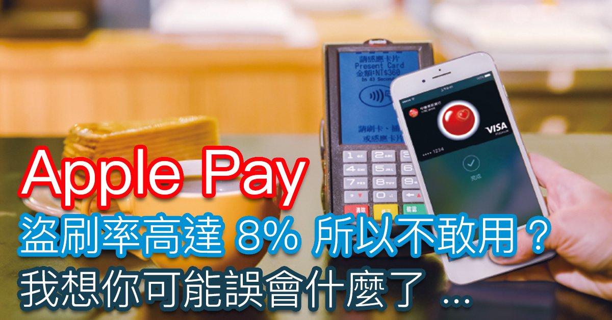 Apple Pay 被盜刷怎麼辦?要退刷怎麼辦?這篇一次說清楚