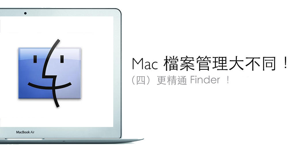 Mac 電腦入門特輯:檔案管理大不同!(四)更精通 Finder!
