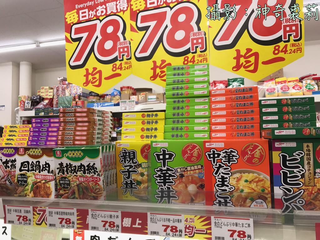 日本業務超市便宜有好貨!市價 3 折起的挖寶清單~