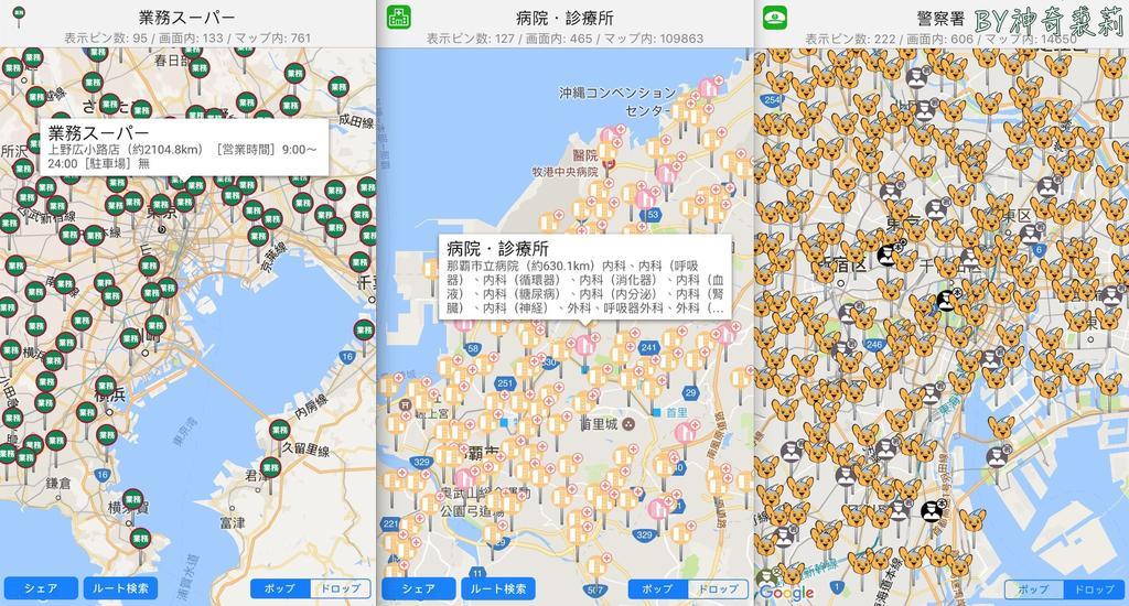 去日本玩必備 APP:ロケスマ讓你找醫院、警局、超市都免問人!