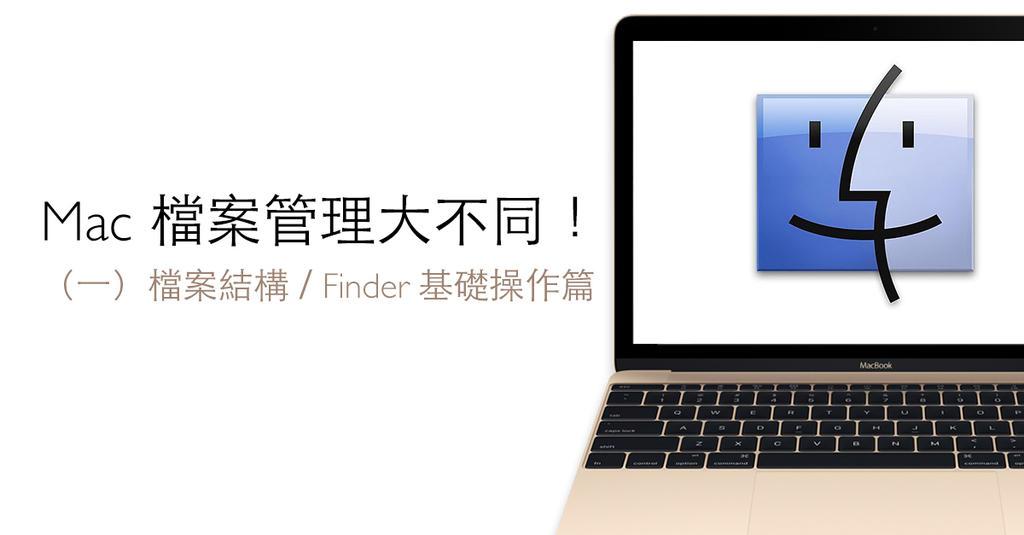 Mac 電腦入門特輯:檔案管理大不同!(一)Finder 基礎操作與檔案結構