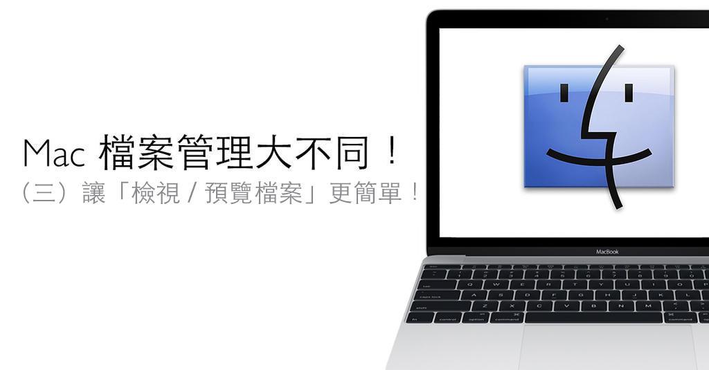 Mac 電腦入門特輯:檔案管理大不同!(三)讓你更檢視 / 預覽檔案更容易