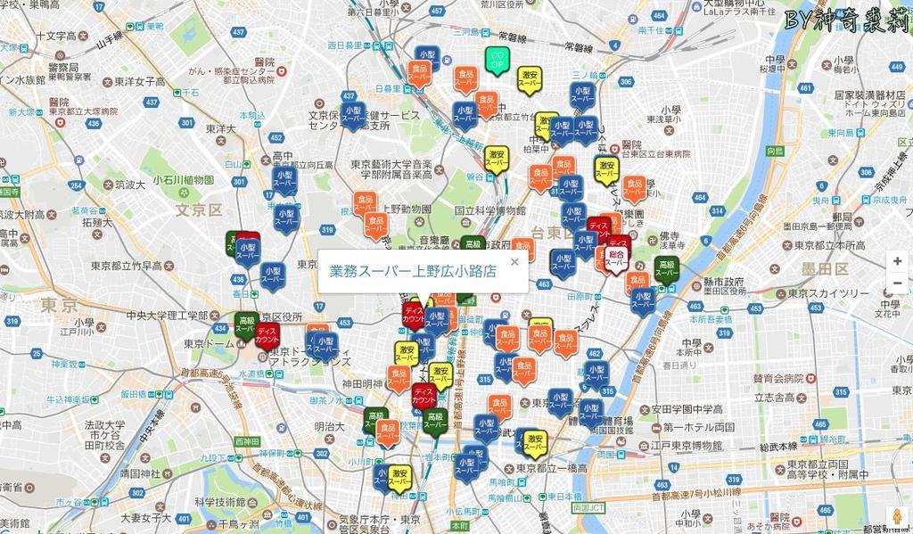 日本旅行必備超市地圖APP:赴日大採購不用再問路!