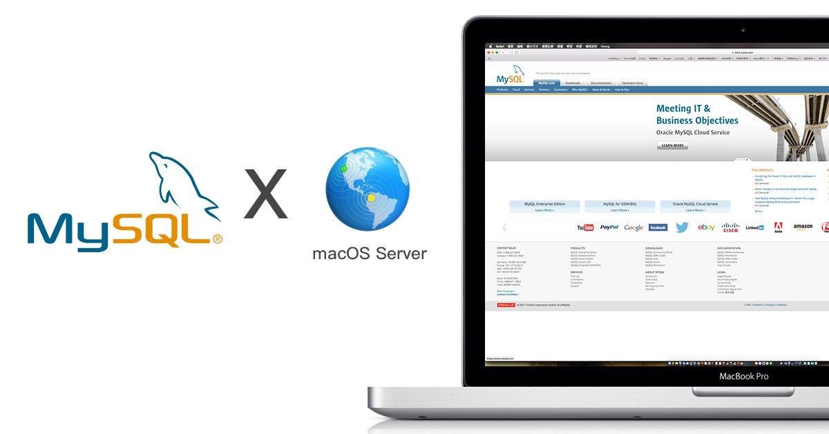 macOS Server 特輯(三):建立自己部落格一定要有的資料庫 MySQL