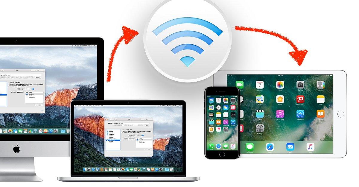 Mac 蘋果電腦就能化身超強無線網路分享器:沒有 WiFi 基地台也能用!