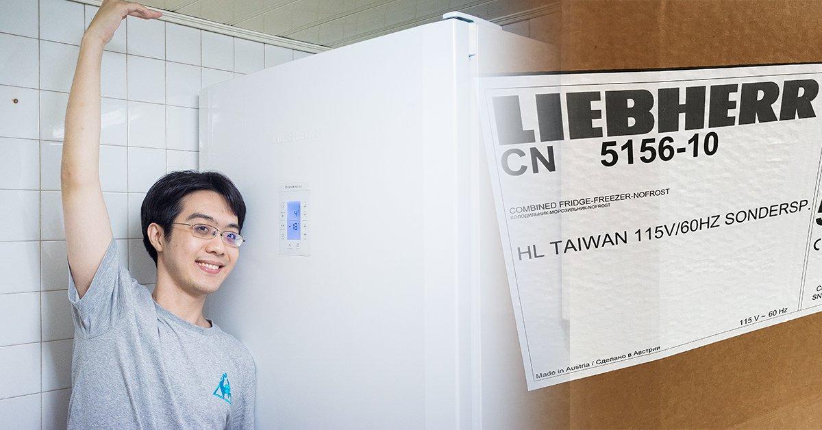 Liebherr CN5156 利勃獨立式上下門冰箱評測:功能單純但冷藏能力太逆天