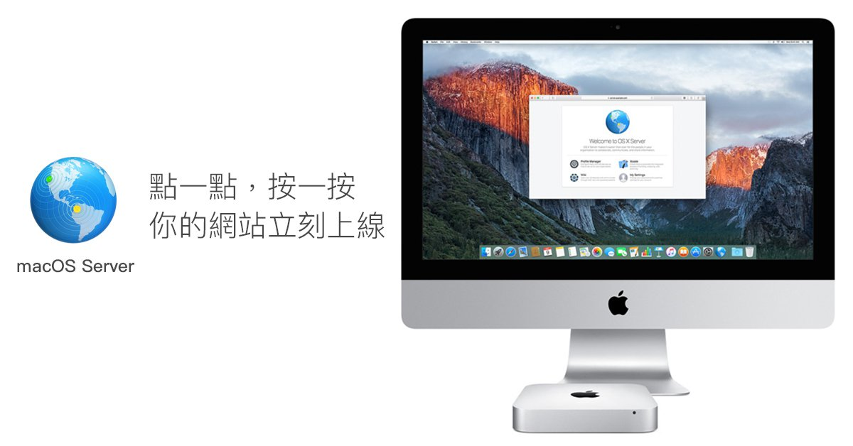 macOS Server 特輯(二):點一點,選一選,你的網站立刻就能上線!
