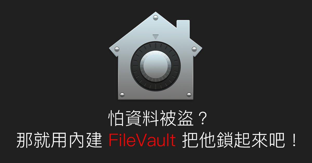 內建 FileVault 加密整台電腦,讓資料不再被怕被盜